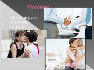 Русские Пожатие руки, объятия, поцелуи.