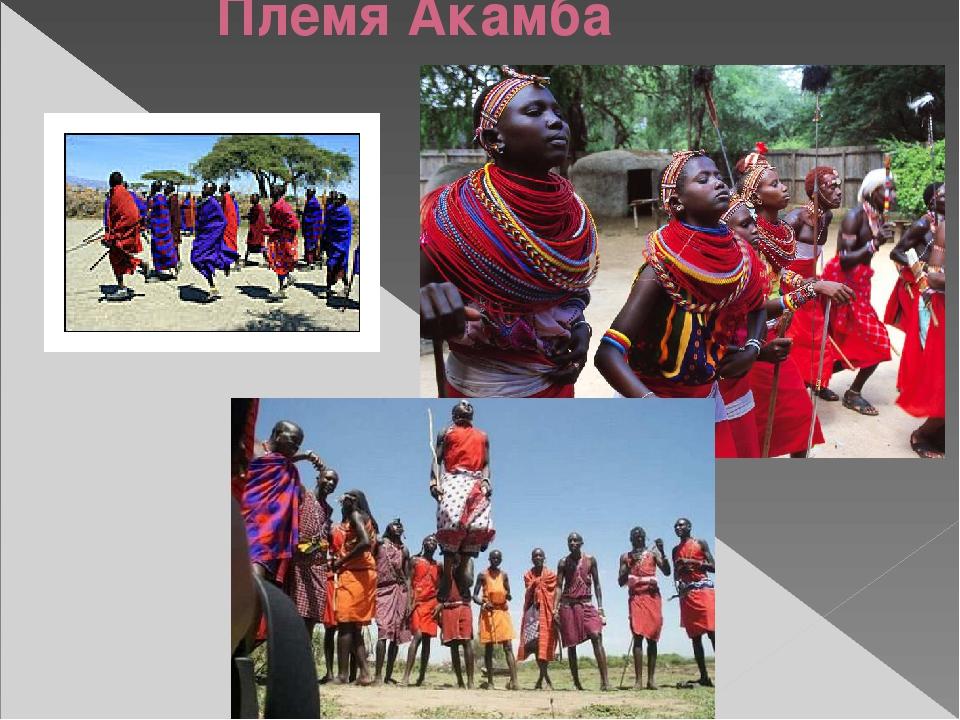 Племя Акамба