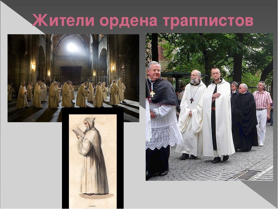 Жители ордена траппистов