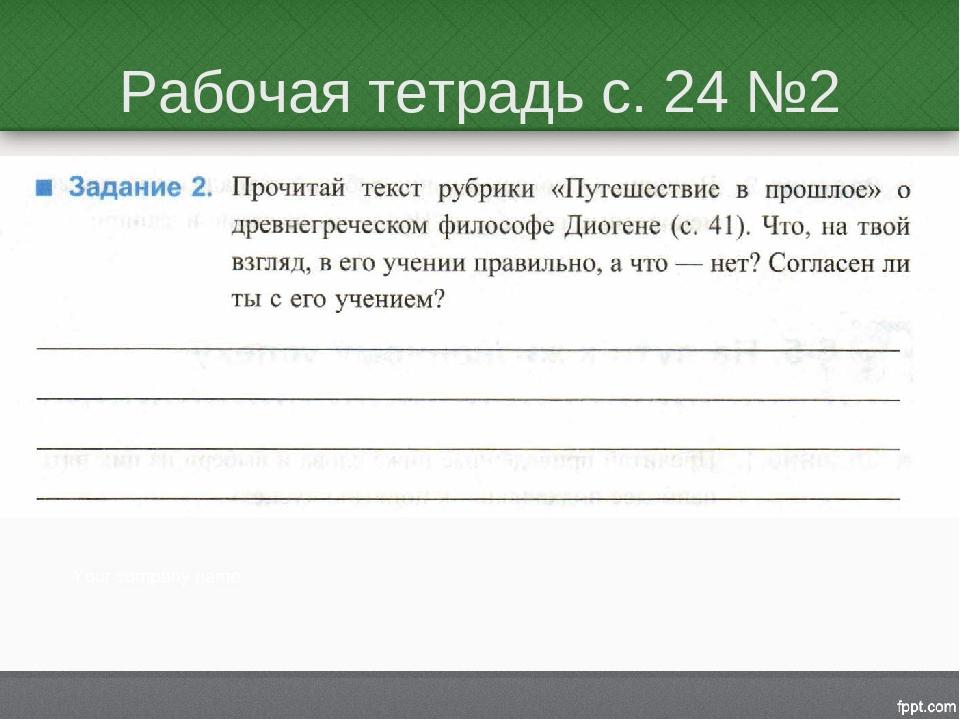Рабочая тетрадь с. 24 №2