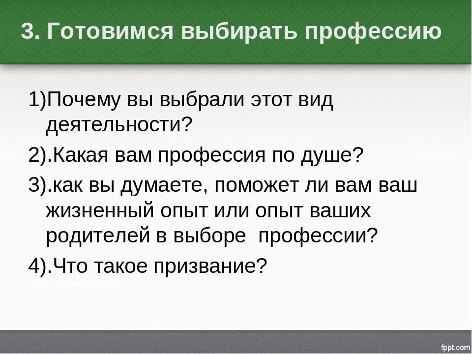 3. Готовимся выбирать профессию 1)Почему вы выбрали этот вид деятельности? 2)...