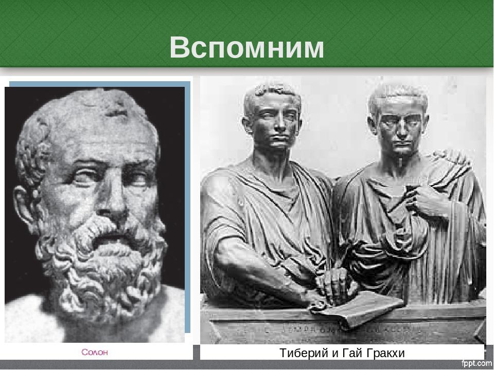 Вспомним Тиберий и Гай Гракхи
