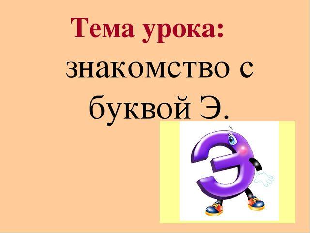 Александрова буквой знакомство с