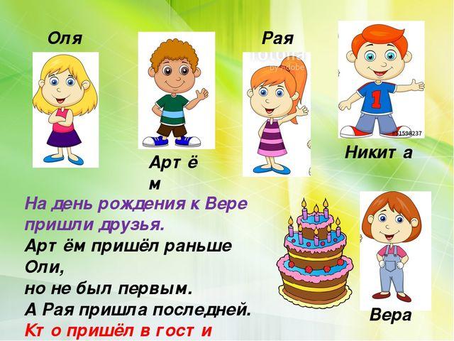 На день рождения к Вере пришли друзья. Артём пришёл раньше Оли, но не был пер...
