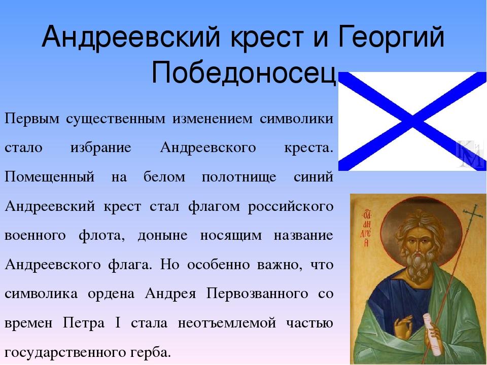 Рисунки крестов христов петров андреевский