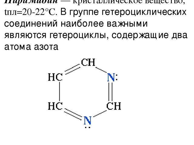 Урок химии в 11 классе понятия о азотсодержащих и гетероциклических соед