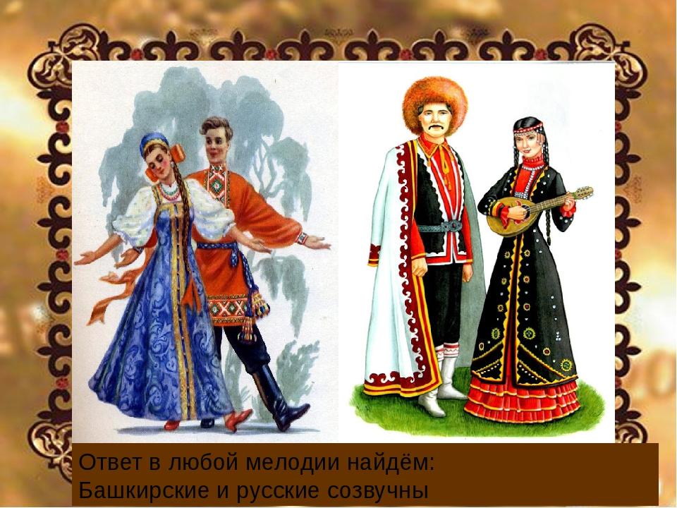 картинка русских и башкир этом