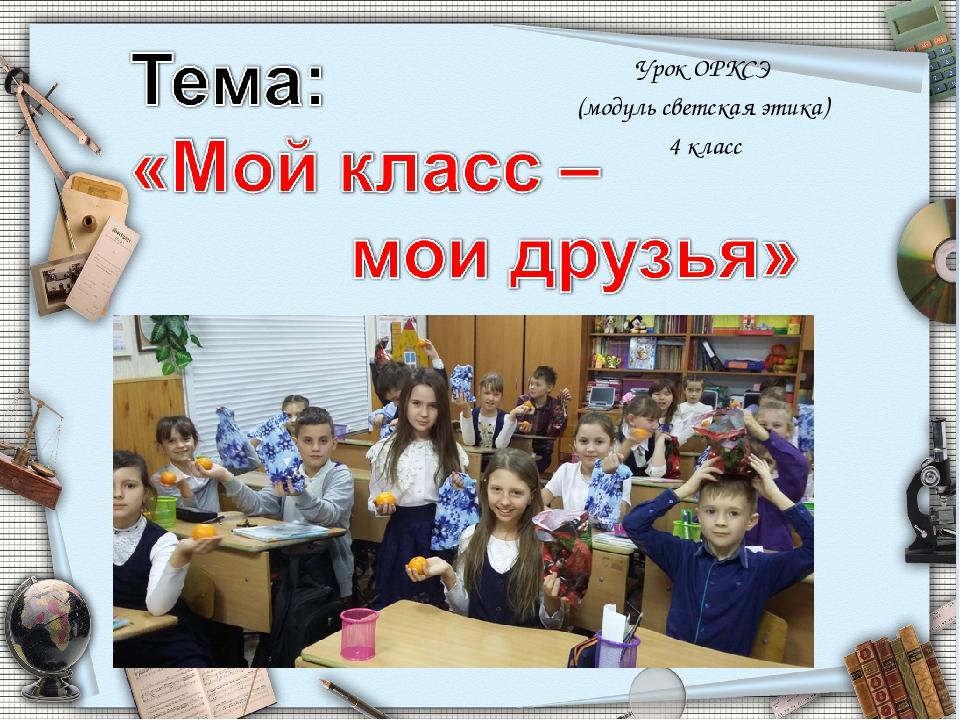картинка к сочинению мой класс