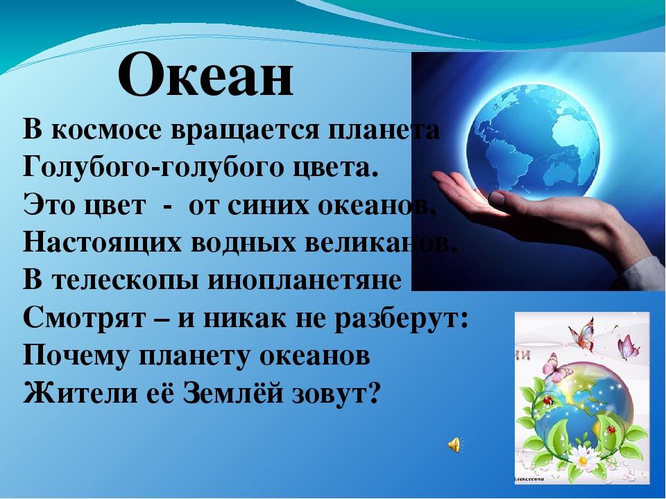 Океан В космосе вращается планета Голубого-голубого цвета. Это цвет - от син...
