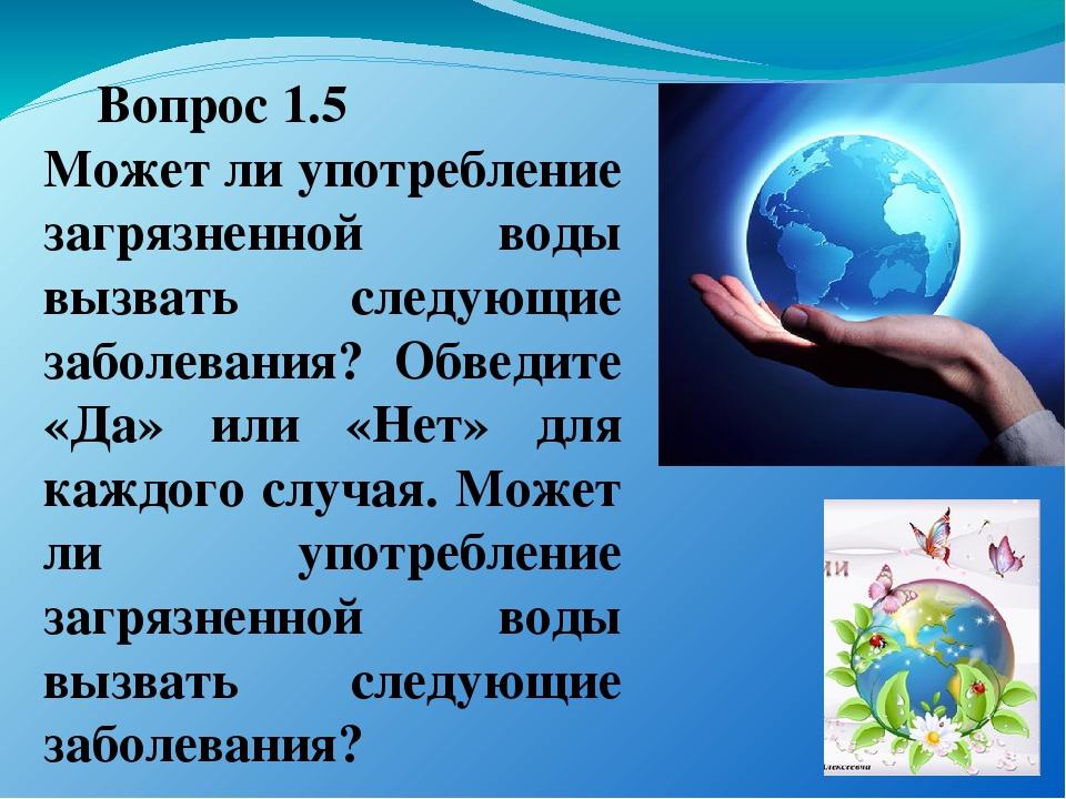 Вопрос 1.5 Может ли употребление загрязненной воды вызвать следующие заболев...
