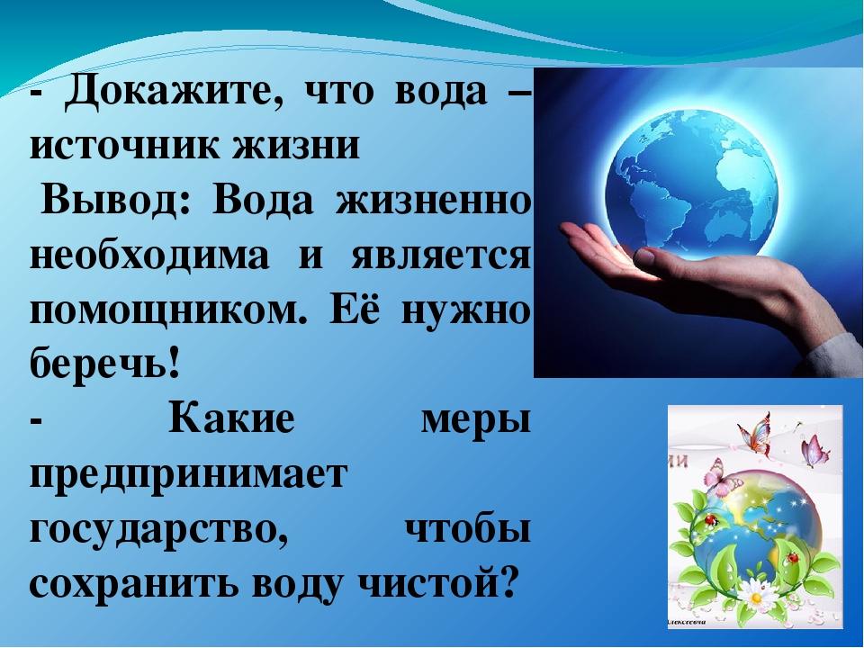 - Докажите, что вода – источник жизни Вывод: Вода жизненно необходима и явля...