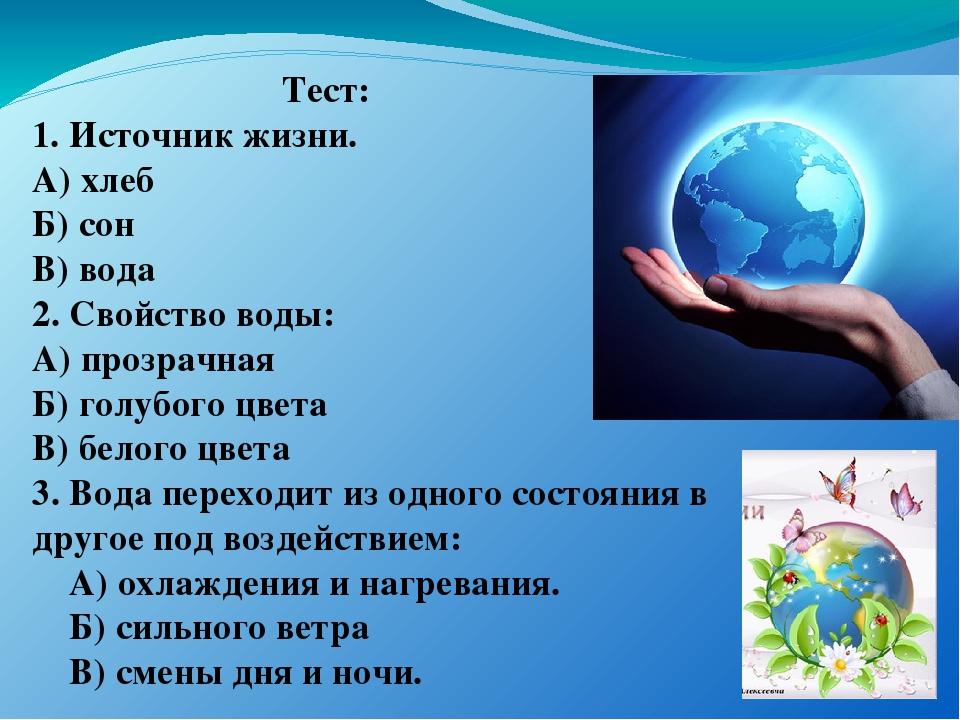Тест: 1. Источник жизни. А) хлеб Б) сон В) вода 2. Свойство воды: А) прозр...