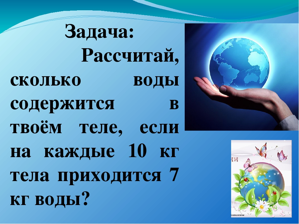 Задача: Рассчитай, сколько воды содержится в твоём теле, если на каждые 10 к...