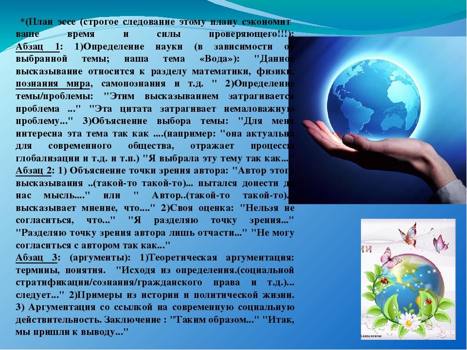*(План эссе (строгое следование этому плану сэкономит ваше время и силы пров...
