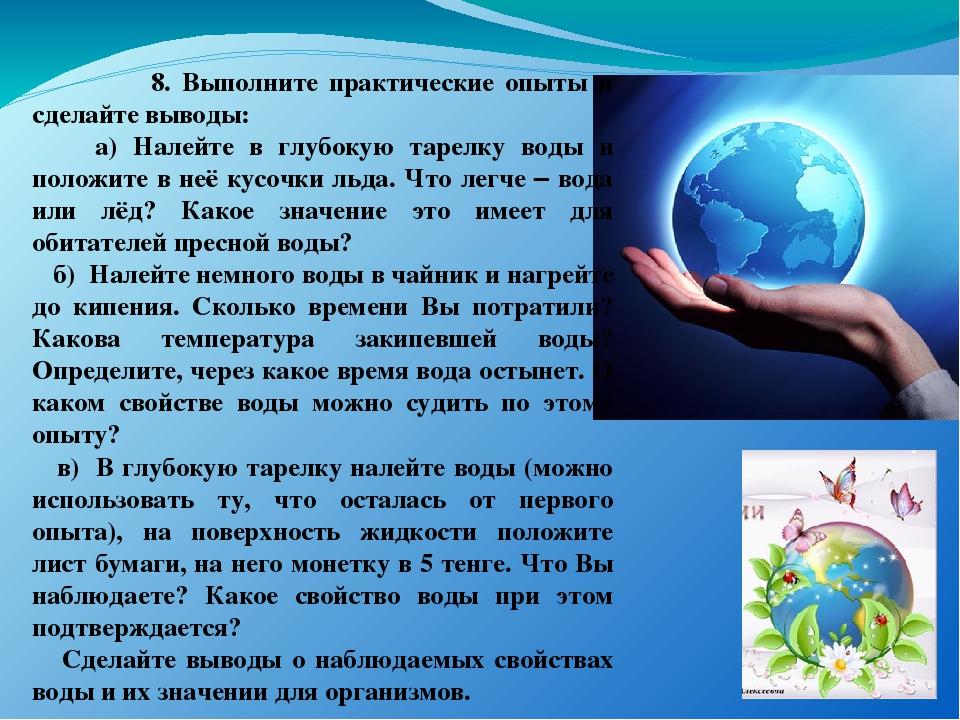 8. Выполните практические опыты и сделайте выводы: а) Налейте в глубокую тар...