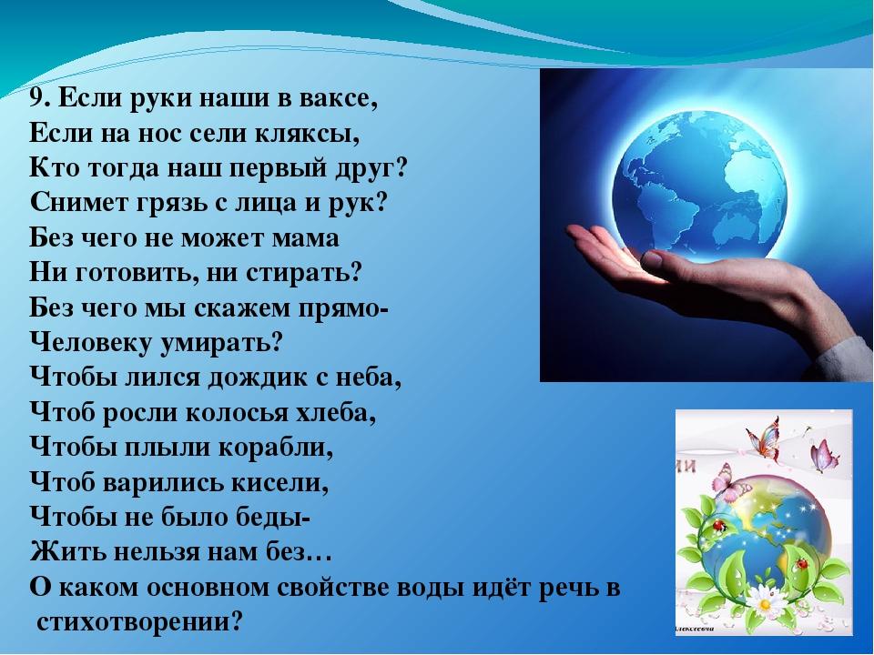 9. Если руки наши в ваксе, Если на нос сели кляксы, Кто тогда наш первый друг...