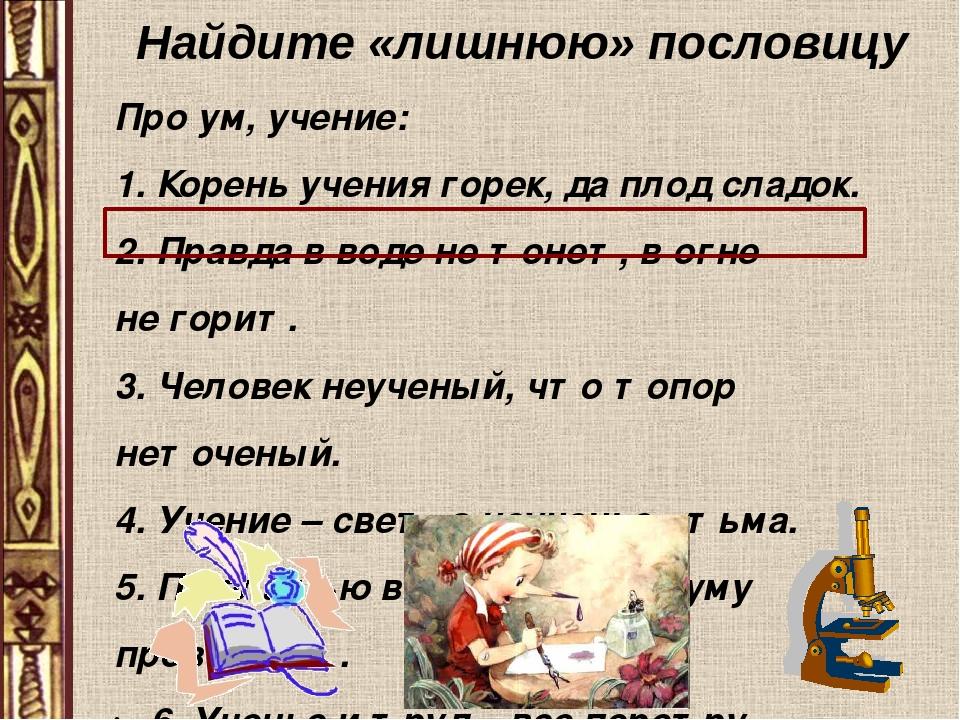 Пословицы проучение