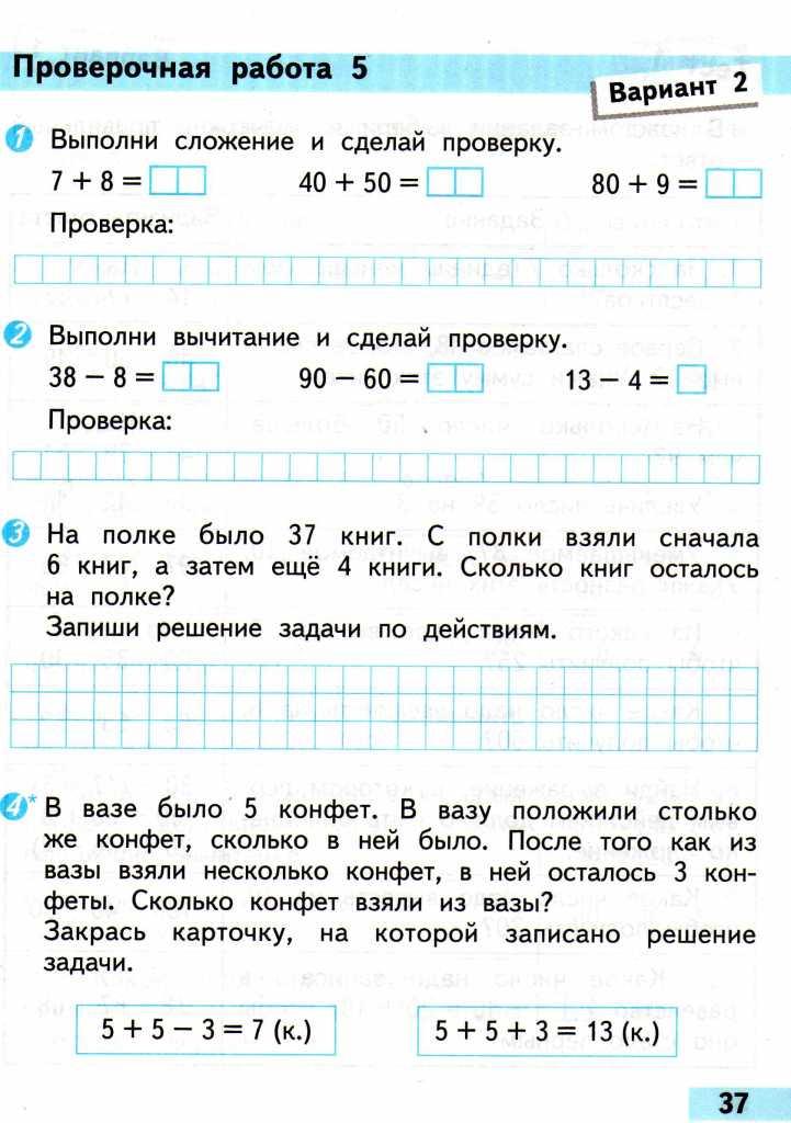 Гдз Проверочные Работы По Математике 2 Класс Волкова Ответы Решебник