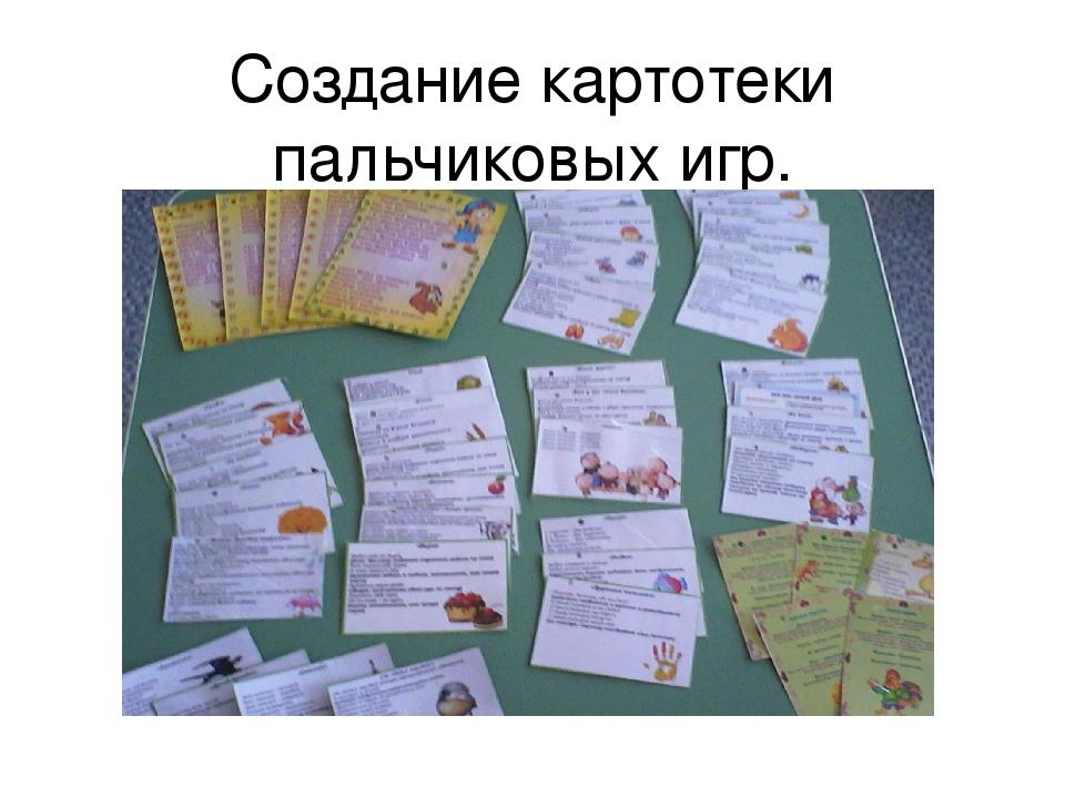 Картотека пальчиковых игр с картинками в младшей группе