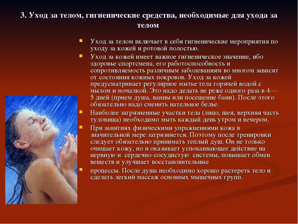 Гигиенические мероприятия по уходу за кожей