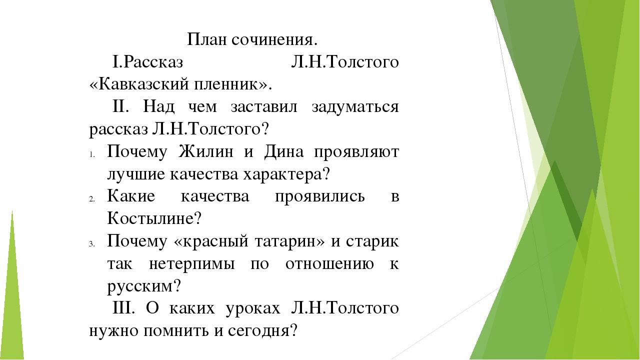 5 гдз тему класс пленник кавказский литературе сочинения по на