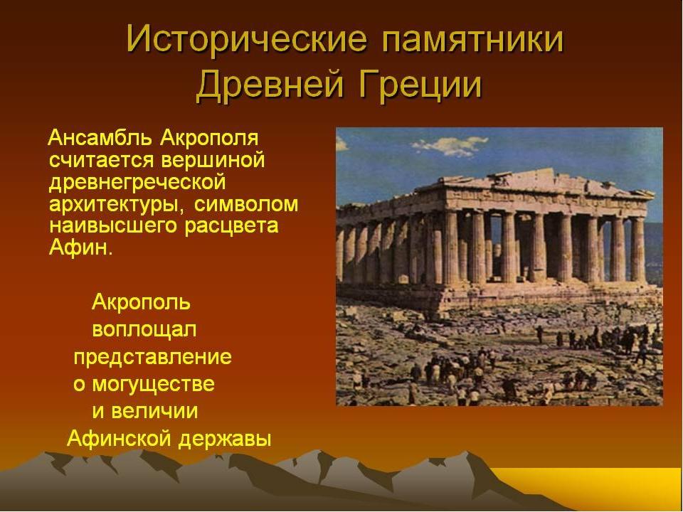 миссионерами, культура древней греции фото и описание что