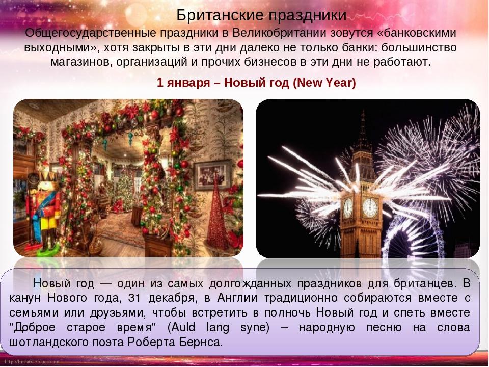 Все праздники в англии список