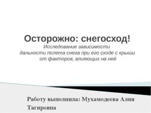 Работу выполнила: Мухамодеева Алия Тагировна Руководитель: Учитель физики МКО