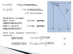 y =H - высота падения, Решая второе уравнение относительно t, определили