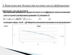 3.Зависимость дальности полета от коэффициента трения скольжения Вывод 3: С у