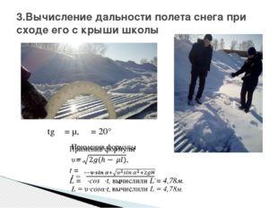 3.Вычисление дальности полета снега при сходе его с крыши школы tg β = μ, β =