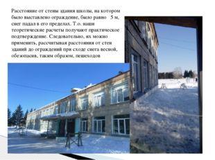 Расстояние от стены здания школы, на котором было выставлено ограждение, было