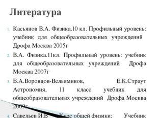 Касьянов В.А. Физика.10 кл. Профильный уровень: учебник для общеобразователь