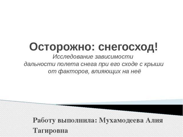 Работу выполнила: Мухамодеева Алия Тагировна Руководитель: Учитель физики МКО...