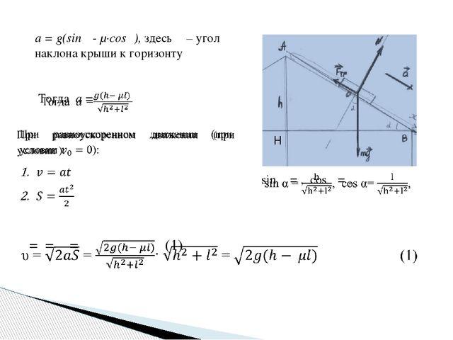a = g(sinα - μ∙cosα), здесь α – угол наклона крыши к горизонту Н