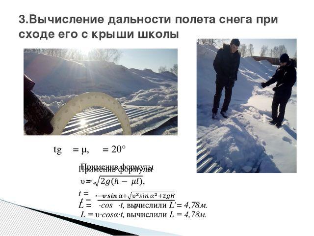 3.Вычисление дальности полета снега при сходе его с крыши школы tg β = μ, β =...