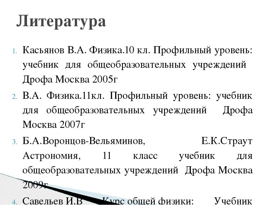 Касьянов В.А. Физика.10 кл. Профильный уровень: учебник для общеобразователь...