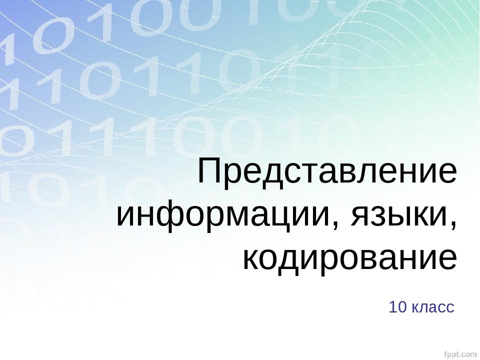 Представление информации, языки, кодирование 10 класс