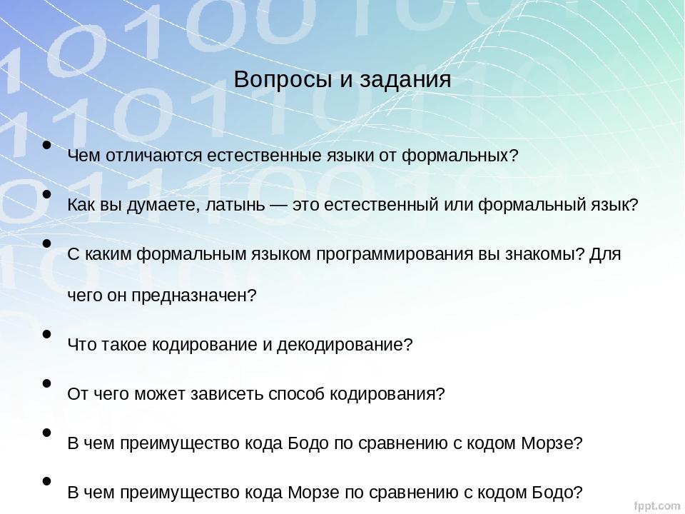 Вопросы и задания Чем отличаются естественные языки от формальных? Как вы дум...
