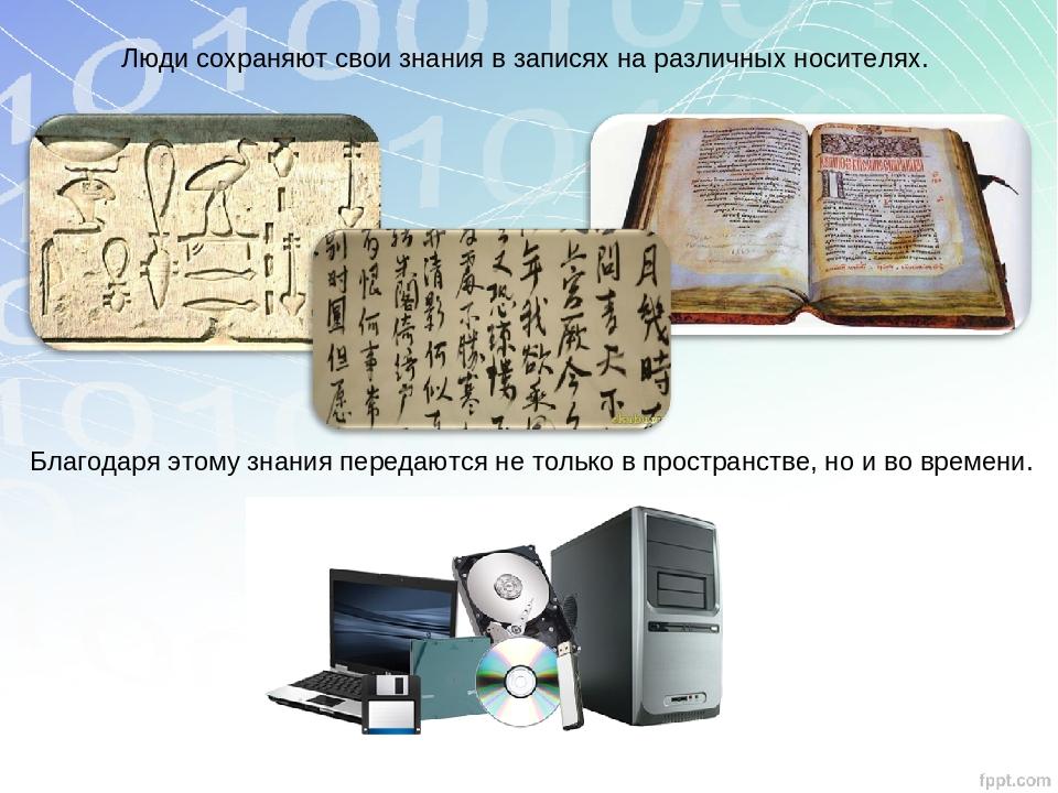 Благодаря этому знания передаются не только в пространстве, но и во времени....