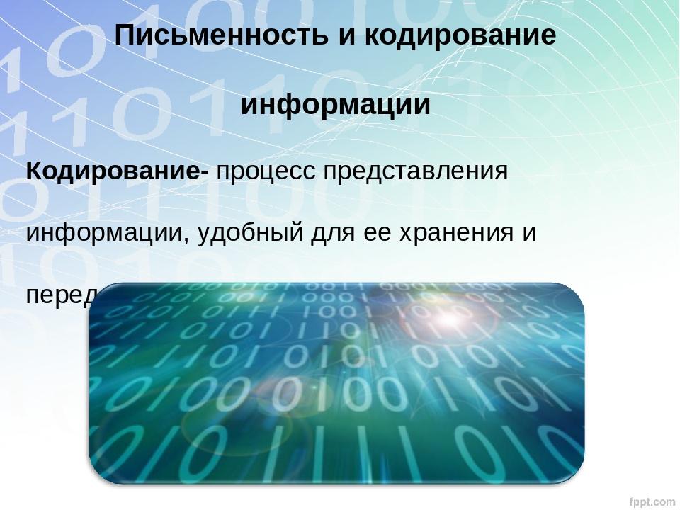 Письменность и кодирование информации Кодирование- процесс представления инфо...