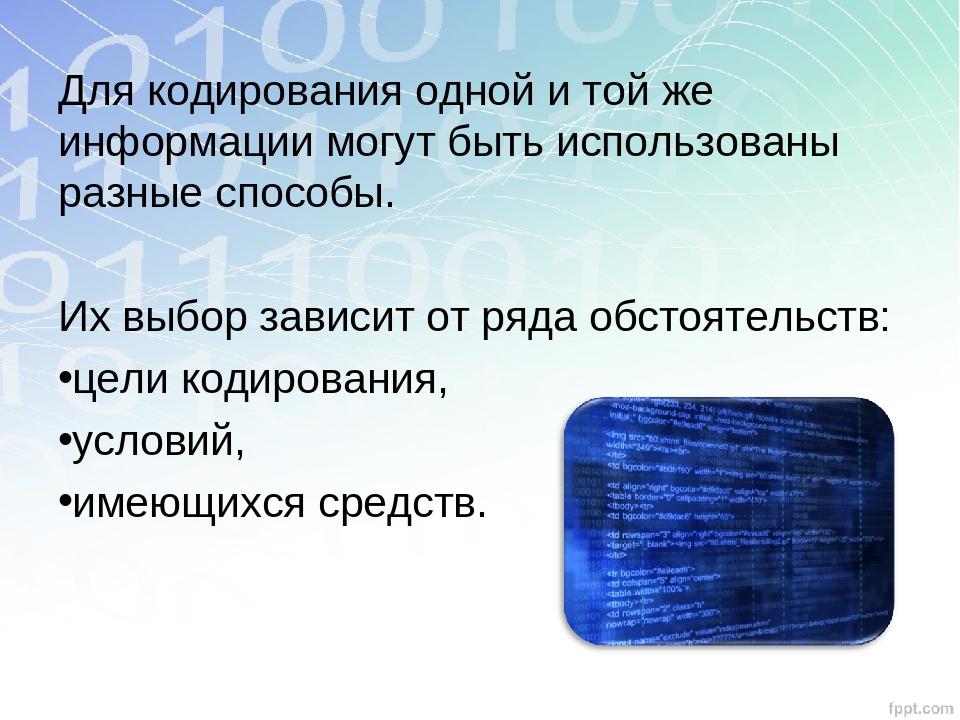 Для кодирования одной и той же информации могут быть использованы разные спос...