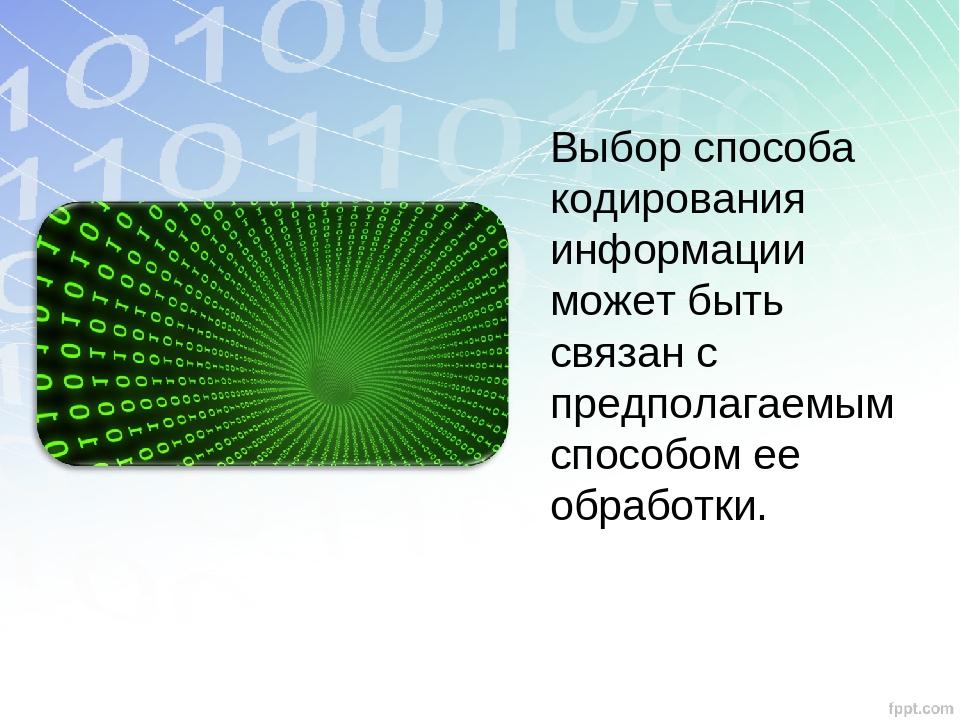 Выбор способа кодирования информации может быть связан с предполагаемым спосо...