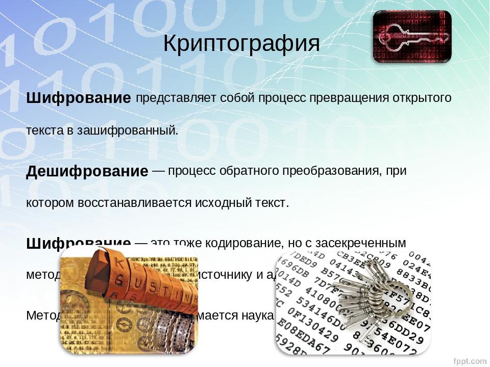 Криптография Шифрование представляет собой процесс превращения открытого текс...