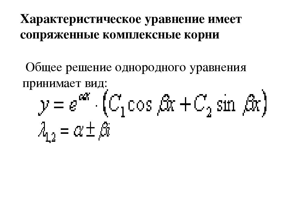 Характеристическое уравнение с комплексными корнями 21