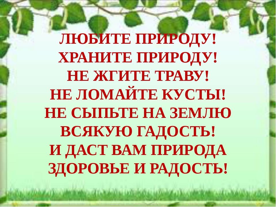 Картинки о природе с текстом, картинки по-русски картинка