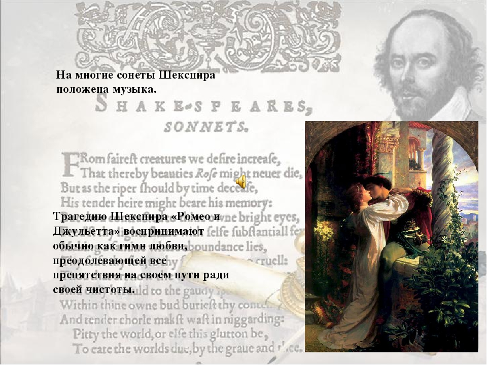examining william shakespeares presentation of love in romeo and juliet Romeo and juliet by william shakespeare, the greatest writer in english literature, and layla and majnun by fuzûlî, a poet of love, are just two of the most beautiful examples of tragic love stories.