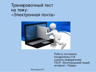 Тренировочный тест на тему: «Электронная почта» Работу составила: Кондратенко