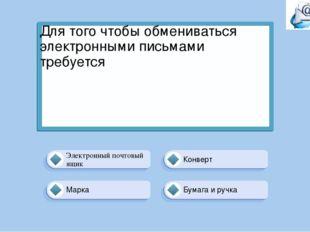 Электронный почтовый ящик Конверт Бумага и ручка Марка Для того чтобы обмени