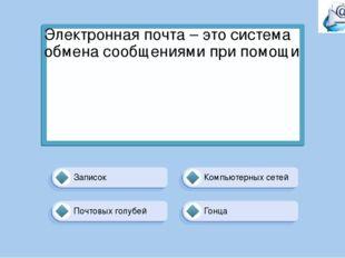 Электронная почта – это система обмена сообщениями при помощи Компьютерных се